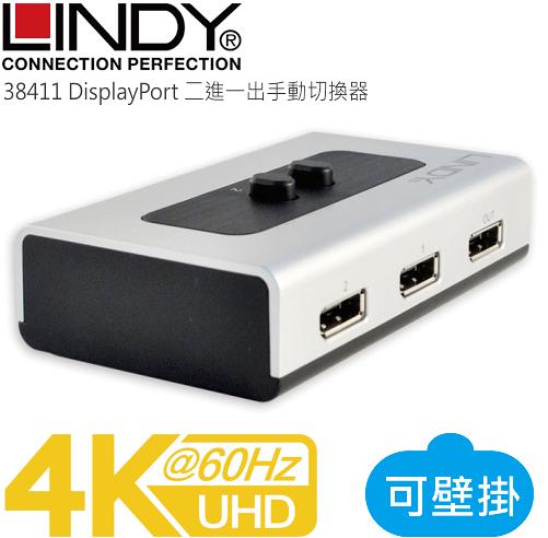 德國林帝LINDY 38411 DisplayPort 二進一出手動切換器