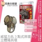 日本 A-ONE 威猛力丸3點式屌環陽具環 加強陰莖的持久硬度緊箍 尿道溝槽設計 再將睪丸分開束縛