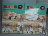【書寶二手書T6/語言學習_QKH】餐旅日宇(下)+學習別冊_共2本合售