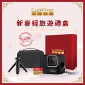 GoPro-HERO7 White新春輕旅遊禮盒