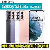 Samsung Galaxy S21 5G 6.2吋 256G 贈空壓殼+滿版玻璃貼 智慧型手機 0利率 免運費