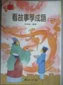【書寶二手書T6/兒童文學_OHQ】看故事學成語(二)_李炳傑