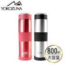 YOKOZUNA 316不鏽鋼活力保溫保冷杯 800ML