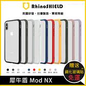 贈滿版保護貼 MOD NX【犀牛盾】背蓋 邊框 iPhone11 Pro Max 防摔殼 手機殼 保護套殼
