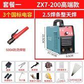 圣仕寶ZX7-200G/200II電焊機家用220V全銅芯逆變直流迷你小型焊機 220vNMS名購居家