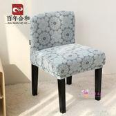 椅套 矮背餐桌椅子套罩套裝家用酒店椅套布藝彈力連身現代簡約定制訂做 3色