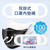 台灣製造 耳掛式口罩內墊襯 [95083] 阻隔口沫/不織布材質(取代紙口罩)