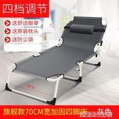 多功能家用折疊床單人辦公室簡易行軍陪護成人午休睡躺椅隱形便攜 YDL