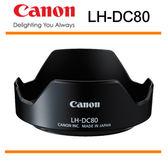 3C LiFe CANON LH-DC80 遮光罩 LHDC80 蓮花型遮光罩 G1X Mark II 適用 原廠公司貨