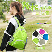 超輕可摺疊雙肩包女防水登山旅行戶外背包男運動包便攜輕薄皮膚包   可然精品鞋櫃