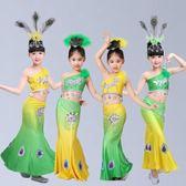春季熱賣 兒童傣族舞蹈服孔雀舞演出服裝女童少兒葫蘆絲包臀魚尾裙長裙亮片 艾尚旗艦店