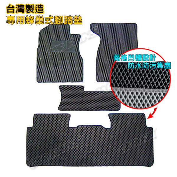 【愛車族購物網】EVA蜂巢腳踏墊 專用型汽車腳踏墊MITSUBISHI - GRUNDER (黑色、灰色 2色選擇)