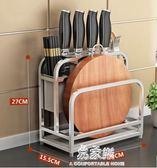 不銹鋼刀架廚房用品砧板菜刀架菜板架子刀座置物架收納架igo    易家樂