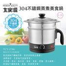 【大家源】304不銹鋼1.2L快煮美食鍋...