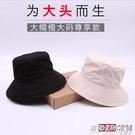 日本DZP63cm特大碼大號大檐純棉漁夫帽子 春夏大頭圍遮陽盆帽男女 遇見生活