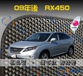 【鑽石紋】09年後 RX450h RX350 腳踏墊 / 台灣製造 rx450h海馬腳踏墊 rx450h腳踏墊 rx450h踏墊