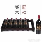 創意紅酒架擺件實木展示架紅酒架客廳家用葡萄酒架子斜放酒瓶托架 ATF 艾瑞斯
