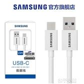 Samsung/三星正品數據線 USB-A 3.0接口轉USB-C接口 Type-c 1.5米