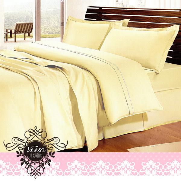 《優雅素色-輕漾黃》100%精梳純棉☆ 雙人薄床包被套四件組5x6.2尺 ☆台灣製作
