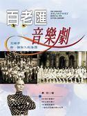 (二手書)百老匯音樂劇