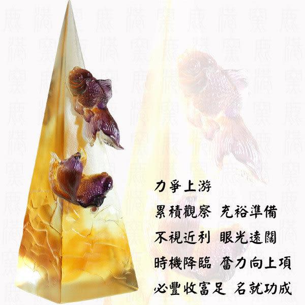 居家開運水晶琉璃~力爭上游~附古法制作珍藏保證卡◆免運費送到家