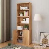 書柜書架簡易落地書櫥簡約現代置物架學生組合書柜創意收納柜帶門·蒂小屋服飾 IGO