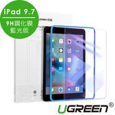 現貨Water3F綠聯 iPad 9.7 9H鋼化玻璃保護貼 藍光板