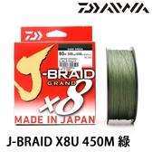 漁拓釣具 DAIWA J-BRAID GRAND×8U 80LB 500yd 綠 #8 (PE線)