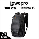 Lowepro 羅普 Fastpack BP 150 AW II 飛梭 雙肩後背包 相機包 公司貨 ★24期免運★薪創數位