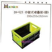 【我們網路購物商城】DY-523 中歐式摺疊箱(綠) 摺疊置物籃 折疊籃 台灣製