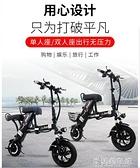 電動機車 雙人小型折疊式超輕便攜電動滑板車代駕代步迷你男女式電瓶電動車 快速出貨YYJ