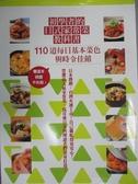 【書寶二手書T3/餐飲_QDN】初學者的日式家常菜教科書_岩崎啟子