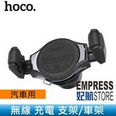 【妃航】HOCO S1 鋁合金/單手操作 4.5~6.5吋 無線/充電/2A 出風口/冷氣口 車用 支架/車架