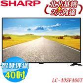 《活動現折》SHARP夏普 40吋LC-40SF466T FHD智慧聯網液晶電視