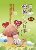 書悅讀品德故事(國小1 年級)全冊(第2 版)