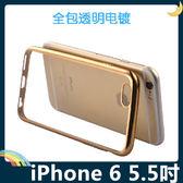 iPhone 6/6s Plus 5.5吋 類電鍍透明保護套 軟殼 奢華時尚 可搭指環 超薄全包款 矽膠套 手機套 手機殼