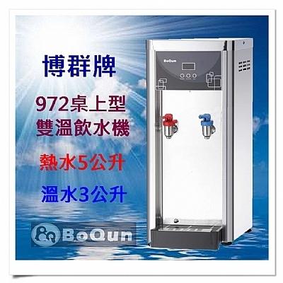 【滿額贈】【博群BQ】BQ-972 溫熱型雙溫桌上型飲水機【空機版*不包含過濾設備】【自動補水】