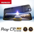 【送64GB】PAPAGO Ray CP...