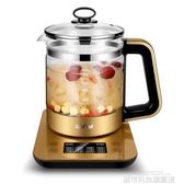 養生壺全自動加厚玻璃多功能電熱燒水壺花壺黑茶煮茶器迷你 城市科技