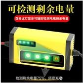 110v車載電瓶充電器12伏鉛酸蓄電池全自動通用型充電機  交換禮物