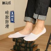男士日系淺口純色棉短船襪子防滑矽膠隱形襪夏天四季薄豆豆鞋低筒【中秋節85折】