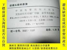 二手書博民逛書店罕見談鏡頭前的表演12397 斯琴高娃、陳沖、劉曉慶等 中國電影