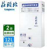 含原廠基本安裝 莊頭北 熱水器 12L大廈加強抗風屋外型電池熱水器 TH-5127(天然瓦斯)