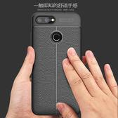 華碩 ZenFone Max Plus ZB570TL 荔枝紋內散熱 全包邊防摔 皮紋矽膠軟殼 邊線防撞 手機殼 質感軟殼