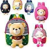 店長推薦 幼兒園兒童書包1-2-3-4-5-6歲周歲男女雙肩背包寶寶小孩包包可愛