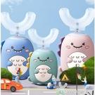 兒童牙刷U形電動U型全自動聲波寶寶2-6-12歲小孩刷牙潔牙護牙神器 樂活生活館