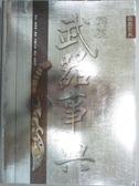 【書寶二手書T5/收藏_ZIY】霹靂武器事典1_黃強華