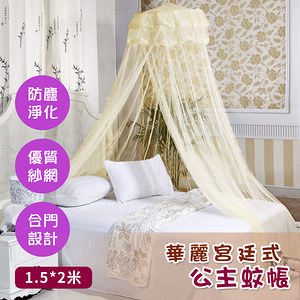 【ENNE】華麗宮廷式公主蚊帳/顏色隨機