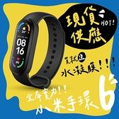 母親節禮物 送保貼 小米手環6標準版 小米 智能手環 運動手環 螢幕像素再升級 心率監測 台灣保固