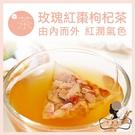 午茶夫人 玫瑰紅棗枸杞茶 10入/袋 花...